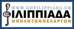 ΦΙΛΙΠΠΙΑΔΑ - FILIPPIADA